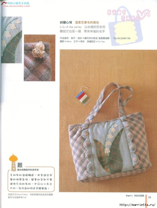 Лоскутное шитье. Японский журнал (97) (528x700, 217Kb)