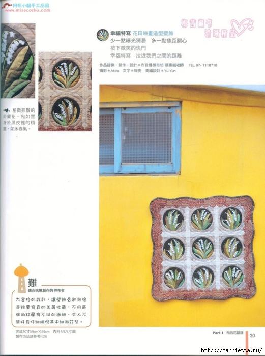 Лоскутное шитье. Японский журнал (99) (521x700, 214Kb)