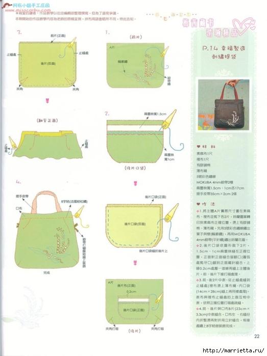 Лоскутное шитье. Японский журнал (101) (523x700, 176Kb)