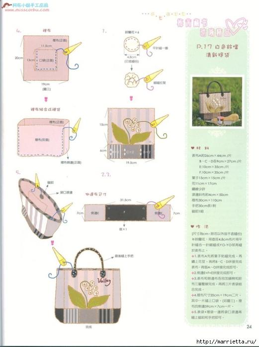 Лоскутное шитье. Японский журнал (103) (521x700, 173Kb)