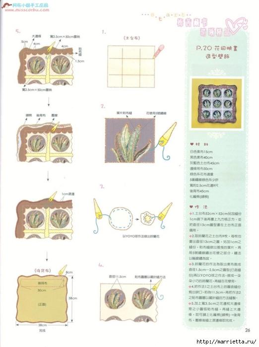 Лоскутное шитье. Японский журнал (105) (522x700, 180Kb)