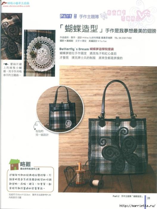 Лоскутное шитье. Японский журнал (107) (527x700, 232Kb)
