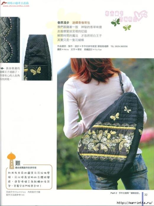 Лоскутное шитье. Японский журнал (111) (521x700, 218Kb)
