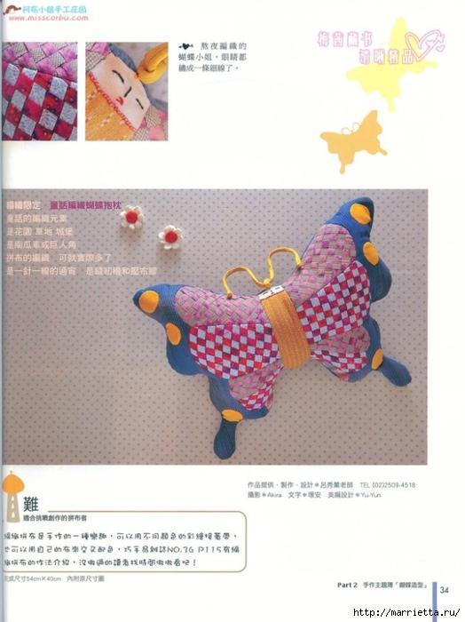 Лоскутное шитье. Японский журнал (113) (524x700, 218Kb)