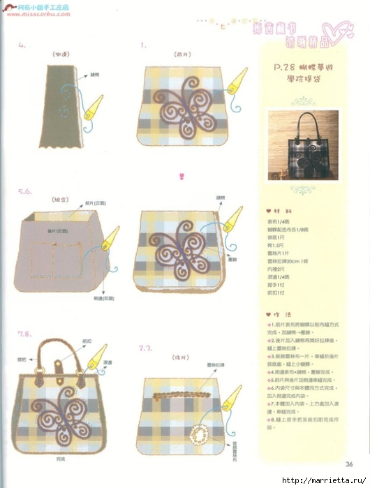 Лоскутное шитье. Японский журнал (115) (530x700, 172Kb)