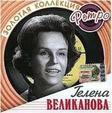 Гелена Великанова Ландыши, слушать онлайн бесплатно,/4682845_ (224x225, 13Kb)