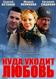 kuda-uhodit-lyubov-2014 (198x275, 105Kb)
