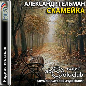 Gelman_Aleksandr_-_Skameyka_by_Spektakl (350x350, 194Kb)