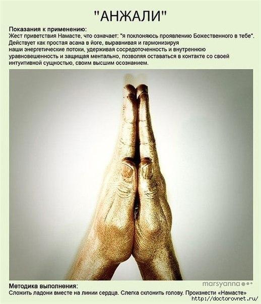 1400581141_Mudruy__yoga_dlya_pal_cev7 (518x604, 153Kb)