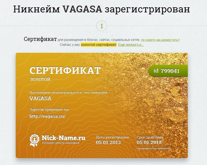 никнейм vagasa зарегистрирован/5156954_ (700x560, 157Kb)