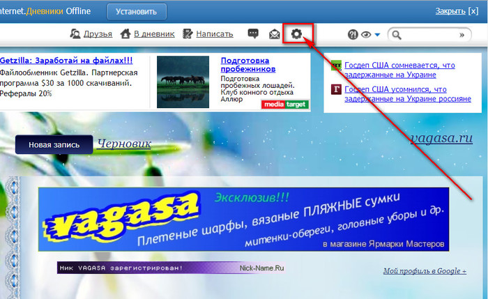 открываем настройки лиру/5156954_otkrivaem_nastroiki_liry (700x429, 129Kb)