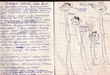 Dnevnik 2.a - копия (448x307, 67Kb)