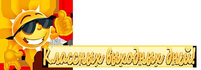 3085196_klassnih_vihodnih_dnei (400x139, 53Kb)