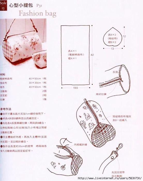 Как сделать выкройку сумки из ткани своими руками 72