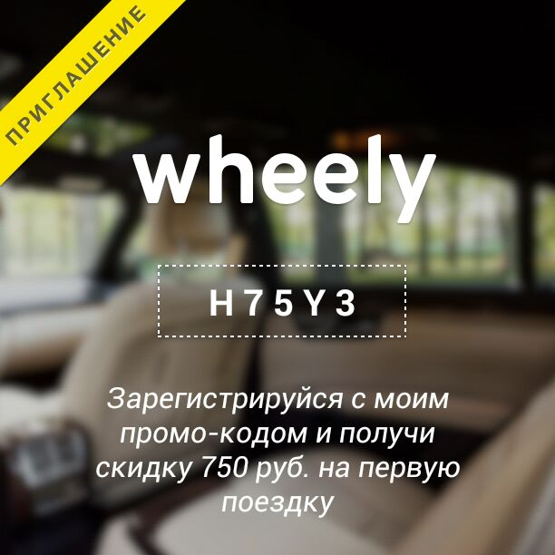1400394839_taxiwheelypromocodes (612x612, 47Kb)