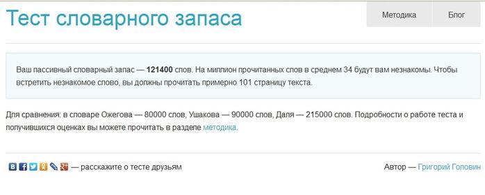 Словарный запас (700x281, 43Kb)