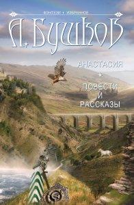 1298998759_aleksandr-bushkov-anastasiya-audiokniga-onlayn (196x300, 18Kb)