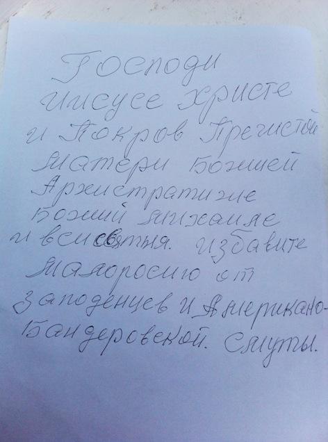 1401907959_batushka (472x636, 78Kb)