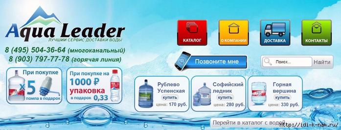 отзыв о доставке воды в Москве Аква Лидер, заказать воду в Москве Аква Лидер, отзывы о компании Аква Лидер, купить воду в Москве с доставкой,/4682845_ (700x267, 184Kb)