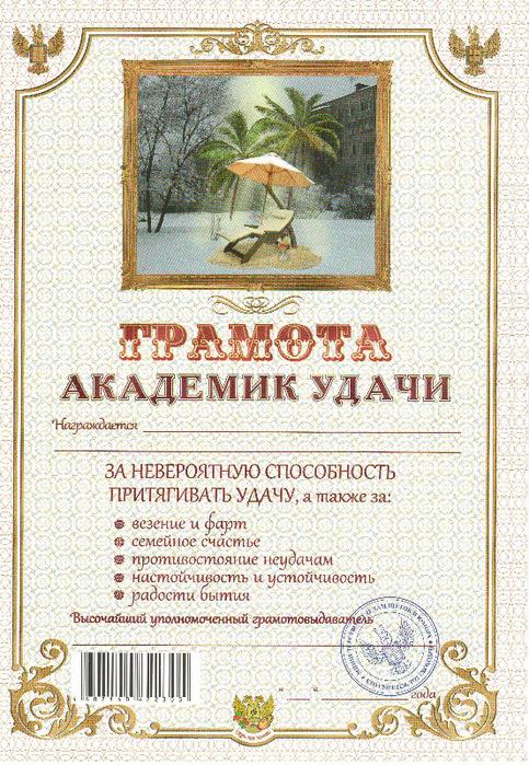 shutochnaja_gramota_akademik_udachi (483x700, 720Kb)