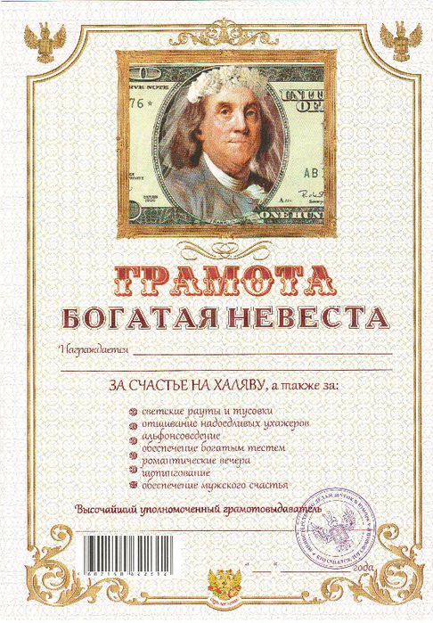 shutochnaja_gramota_bogataja_nevesta (486x700, 685Kb)
