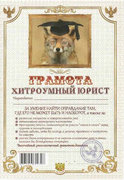 shutochnaja_gramota_hitroumnyj_jurist (483x700, 747Kb)