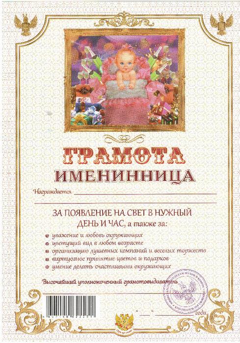 shutochnaja_gramota_imeninnica (489x700, 695Kb)