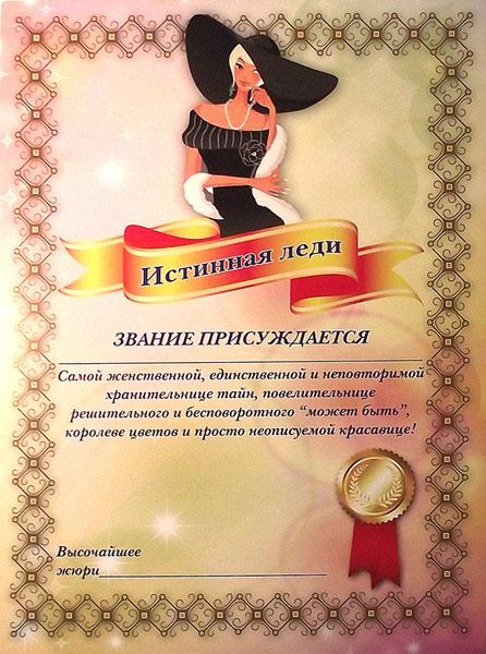 shutochnaja_gramota_istinnaja_ledi (446x600, 305Kb)