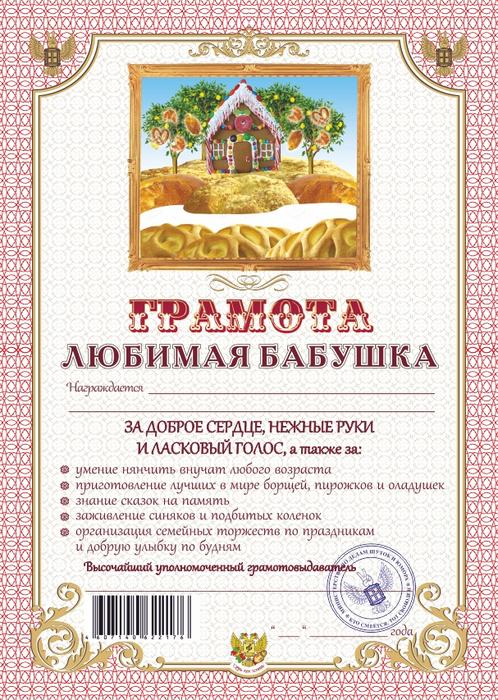 shutochnaja_gramota_ljubimaja_babushka (498x700, 618Kb)