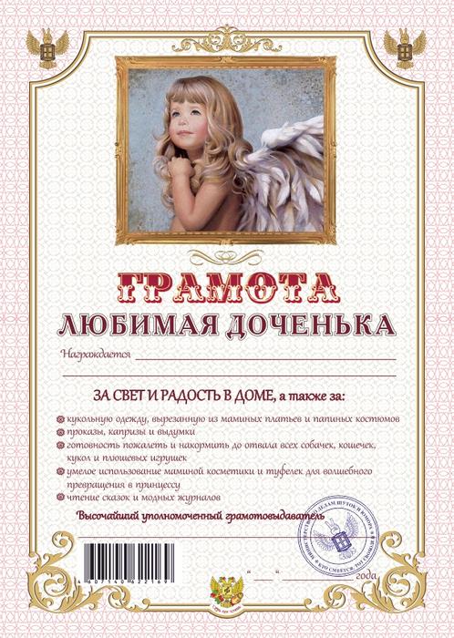 shutochnaja_gramota_ljubimaja_dochen'ka (498x700, 543Kb)