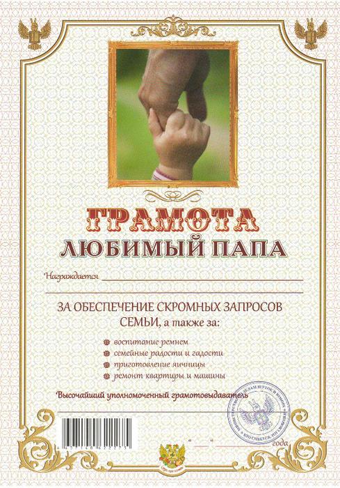 shutochnaja_gramota_ljubimyj_papa (489x700, 688Kb)
