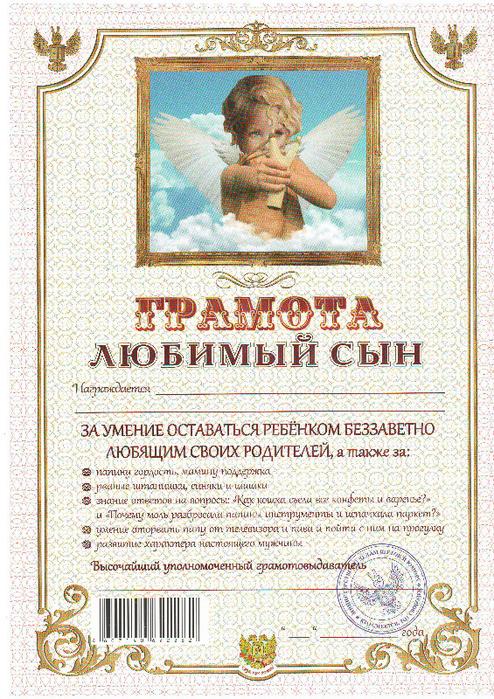 shutochnaja_gramota_ljubimyj_syn (494x700, 764Kb)