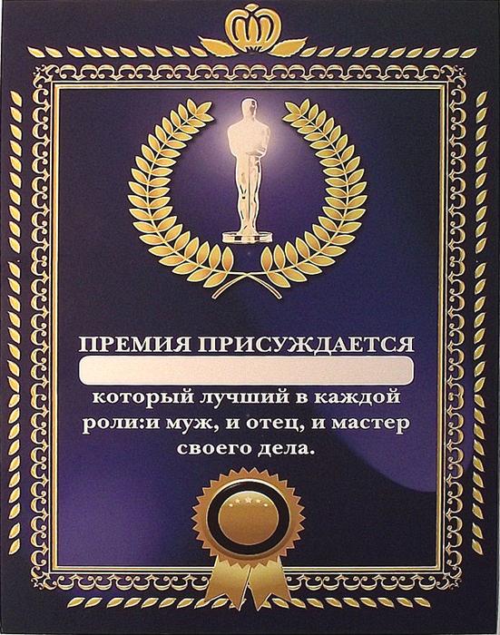 shutochnaja_gramota_luchshij_v_kazhdoj_roli (551x700, 594Kb)