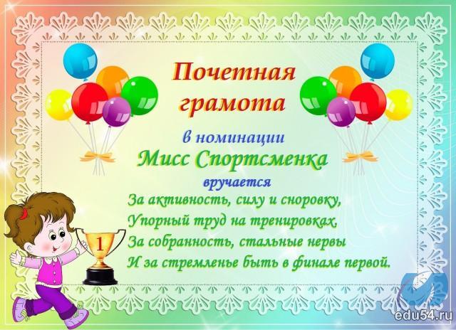 shutochnaja_gramota_miss_sportsmenka (640x464, 314Kb)