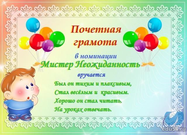 shutochnaja_gramota_mister_neozhidannost' (640x464, 296Kb)