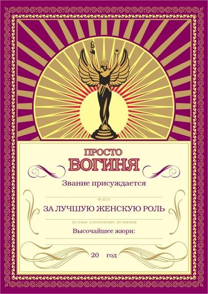 shutochnaja_gramota_prosto_boginja (424x600, 359Kb)
