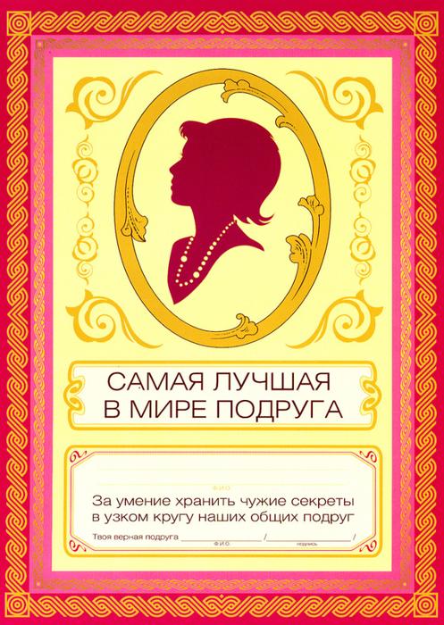 shutochnaja_gramota_samaja_luchshaja_v_mire_podruga (497x700, 616Kb)