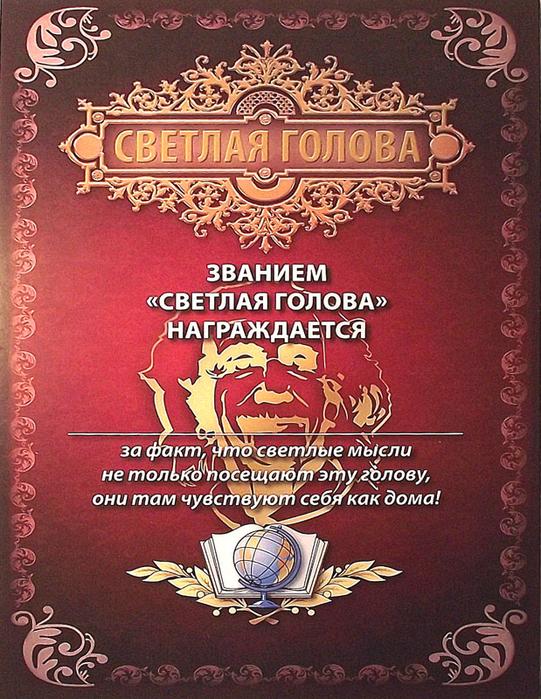shutochnaja_gramota_svetlaja_golova (541x700, 592Kb)