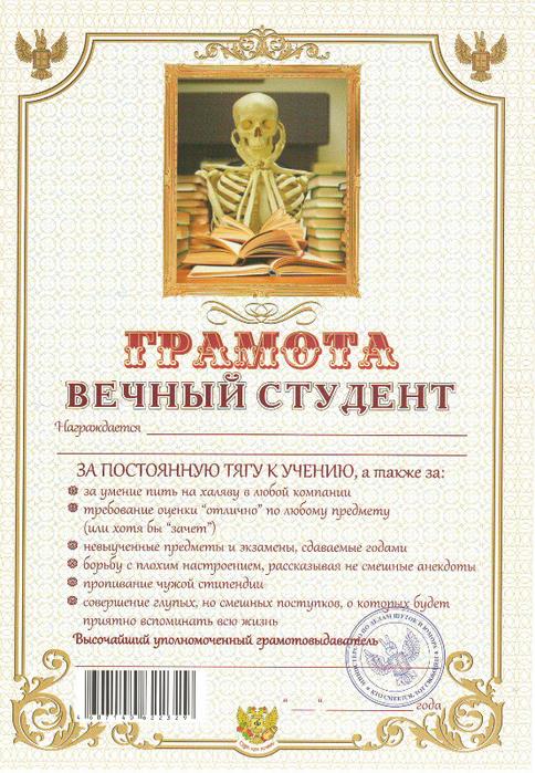 shutochnaja_gramota_vechnyj_student (484x700, 672Kb)