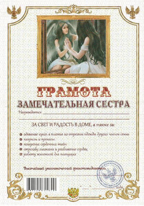 shutochnaja_gramota_zamechatelnaja_sestra (490x700, 711Kb)