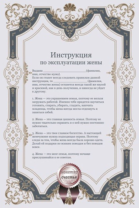 shutochnaja-instrukcija-po-jekspluatacii-zheny (466x700, 313Kb)