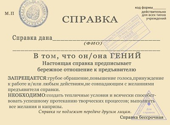 shutochnaja-spravka (550x406, 196Kb)