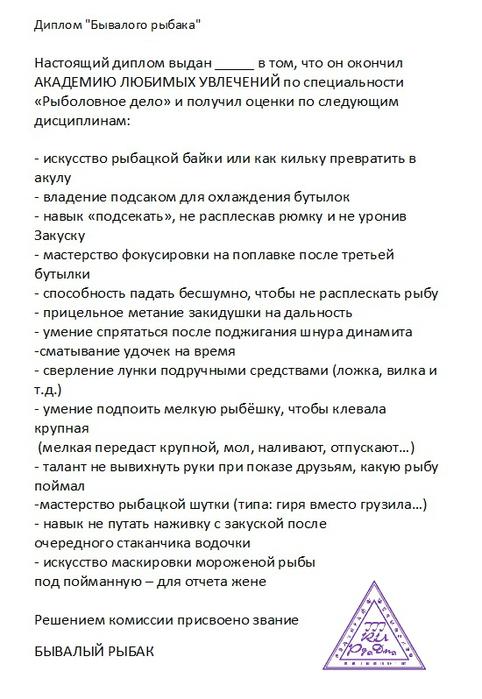 shutochniy-diplom-001 (482x700, 288Kb)