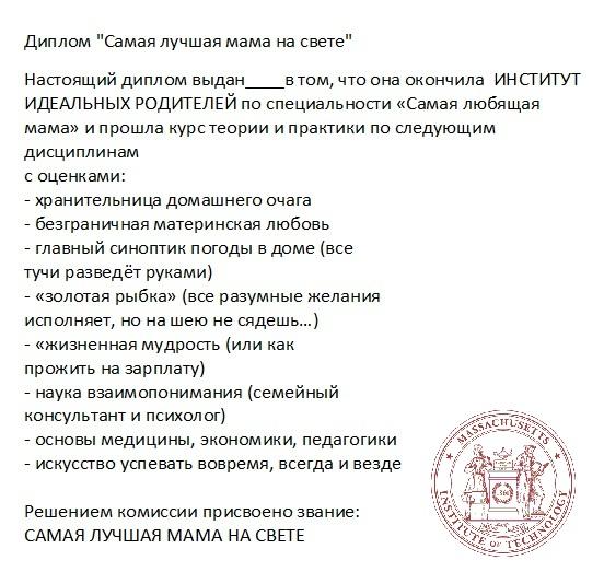 shutochniy-diplom-003 (552x523, 268Kb)
