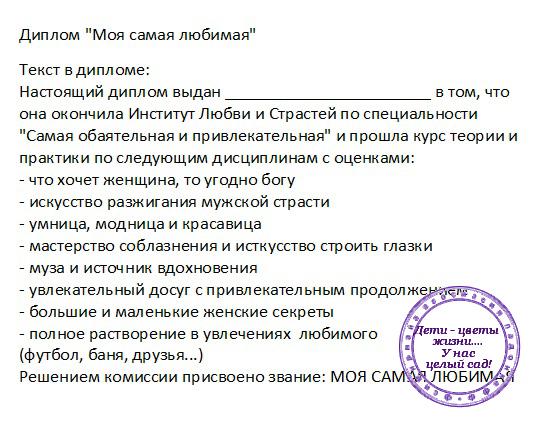 shutochniy-diplom-008 (552x446, 309Kb)