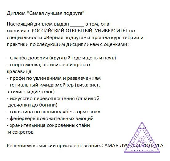 shutochniy-diplom-010 (552x523, 302Kb)