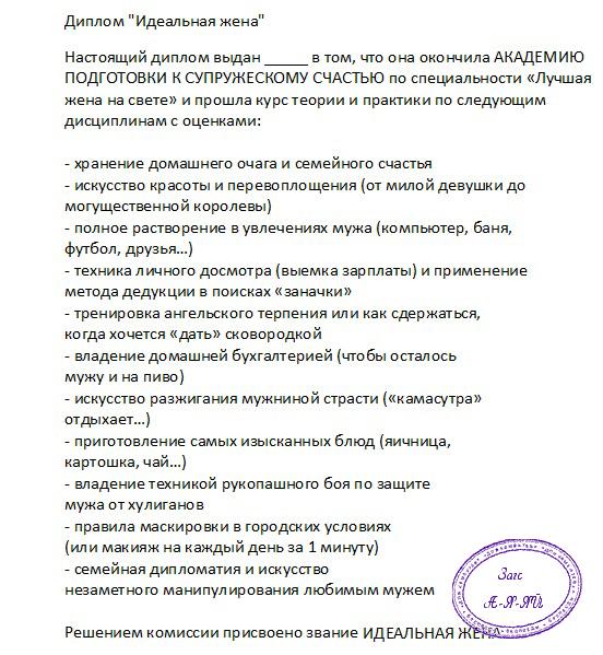 shutochniy-diplom-013 (552x599, 412Kb)