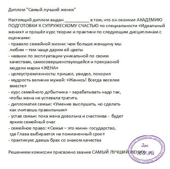shutochniy-diplom-015 (552x548, 380Kb)