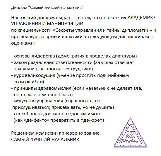 shutochniy-diplom-019 (550x532, 363Kb)
