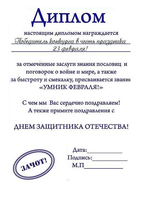 shutochniy-diplom-101 (500x698, 225Kb)